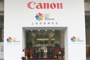 Canon Expo 2011 - Shanghai