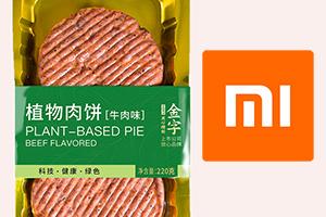 Xiaomi ora vende anche hamburger di finta carne